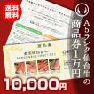 最高級A5ランク仙台牛のチョイスギフト券