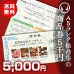 ギフト券 商品券 送料無 最高級A5 仙台牛 チョイス ギフト券 5千円分