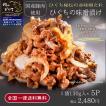 まとめ買い 国産 豚肉 ひぐちの豚肉味噌漬け 130g入×5袋 送料無 簡単調理