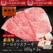 ギフト 肉 牛肉  和牛 ステーキ 飛騨牛 サーロイン 165g位×3枚 化粧箱入 御礼 御祝 内祝