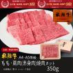 肉 ギフト A4A5 飛騨牛 牛肉 和牛 焼肉 もも・かた肉 350g 赤身 焼き肉 化粧箱入 御礼 御祝 内祝 敬老の日