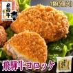 肉 牛肉 ひぐちの飛騨牛コロッケ1個60g×5個入 1袋  惣菜 お弁当 冷凍食品