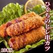 国産豚肉 ヒレ串カツ 1本40g×10本入 1袋 惣菜  お弁当 冷凍食品 簡便商品