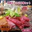 飛騨牛ほうば味噌セット 飛騨の郷土料理をご自宅にお取り寄せ