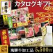 ギフト 肉  飛騨牛 惣菜 カタログ ギフト 5500円 贈答 引出物 御祝 内祝 御礼 プレゼント