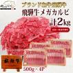 バーベキュー 焼肉 牛肉 BBQ 肉 食材 飛騨牛 送料無料  カルビ テラ 2kg  500g×4  約9人前