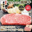 肉 ギフト A5 飛騨牛 牛肉 和牛 ステーキ サーロイン 150g位×4枚 化粧箱 御礼 御祝 内祝