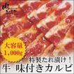 牛肉 牛味付きカルビ(バラ) 1kg メガ盛り 焼肉 バーベキュー BBQ 肉 業務用