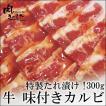 牛肉 牛味付きカルビ(バラ) 300g 焼肉 バーベキュー BBQ 肉 業務用