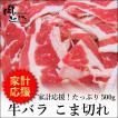 牛肉 牛バラ こま切れ 500g 焼肉 肉じゃが バーベキュー 牛丼 BBQ 業務用