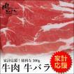 牛肉 牛バラ 300g 焼肉 肉じゃが バーベキュー 牛丼 牛しゃぶ BBQ 肉 業務用