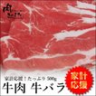 牛肉 牛バラ 500g 焼肉 肉じゃが バーベキュー 牛丼 牛しゃぶ BBQ 肉 業務用