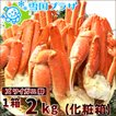 ズワイガニ 脚 2kg(ボイル済み/冷凍) かに カニ 蟹 ギフト お中元 お祝い 贈り物 内祝