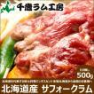 千歳ラム工房 ジンギスカン サフォークラム 500g 北海道 ラム肉 ギフト 自宅用 肉 バーベキュー お取り寄せ