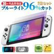 Nintendo Switch ガラスフィルム ニンテンドー スイッ...