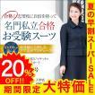 お受験スーツ レディース 紺スーツ ジャケット スカート スーツ アンサンブル 女性 NK-1001