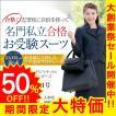 お受験スーツ レディース 紺スーツ ワンピース スーツ アンサンブル 女性 NK-1003V