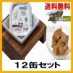フォルツァ10 FORZA10 腎臓 猫用 リナール 腎臓ケア アクティウェット 100g ×12缶 セット