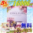 COULEUR ヴィオレ【Violet】
