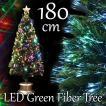 クリスマスツリー 北欧 グリーンファイバーツリー180cm(マルチLED48球付) 飾り