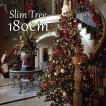 【ゾロ目クーポン】クリスマスツリー 北欧 スリムツリー180cm 飾り
