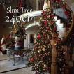 クリスマスツリー 北欧 スリムツリー240cm 飾り