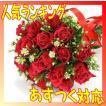 赤バラ 花束 卒業 送別 ご就任祝い
