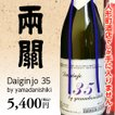 日本酒 両関 大吟醸 Daiginjo 35 by yamadanishiki 720ml