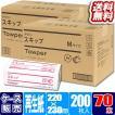 ペーパータオル タウパー スキップM 200枚 中判 (35束入×2ケース) 業務用 紙タオル
