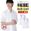 2枚セットでお買得! 半袖 開襟 スクールシャツ(左...