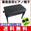 日本製ピアノ椅子 高低自在 横幅約60cm 木製脚 黒塗り 甲南 NAW60