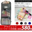 アウトレット トラベルポーチ スーツケース同時購入者様に限り 旅行用便利グッズ 化粧ポーチ バックインバック 旅行用化粧品バッグ 106