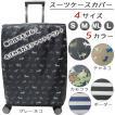 送料無料 スーツケース用 防水タイプ保護カバー アウ...