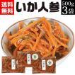 いか人参 福島の郷土料理 1.5kg (500g×3袋) ふくしまプライド。体感キャンペーン(その他)