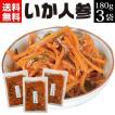 いか人参 福島の郷土料理 180g×3袋 ふくしまプライド。体感キャンペーン(その他)