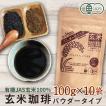 玄米珈琲(玄米コーヒー)パウダータイプ 1000g(100g×10袋セット) 九州産 無農薬 有機JAS玄米100%使用 ノンカフェイン