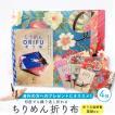 ちりめん折り布 ORIFU 折布 和柄 折り紙 敬老の日 つまみ細工 何度も折れる 日本製 和雑貨 和布 ギフト 繰り返し ペーパークラフト 知育玩具 折り紙 メール便T