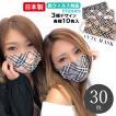 不織布 マスク カラー 柄入り 秋 冬 チェック かわいい おしゃれ  日本製 国産 PFE99%  コロナ 感染 防止 PM2.5 柄 30枚入/1箱 個包装 noua