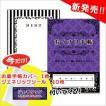 オリジナルお薬手帳「ガールズ紫」50冊 今だけジェネリックシール+ お薬手帳カバー1枚プレゼント