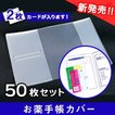 お薬手帳カバー 50枚セット カードが 2枚入る 透明 防災 持病 アレルギー