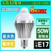 LED電球 人感センサー付 E17口金 7W 50W相当 自動点灯消灯 節電対策 電球色 昼光色 8個セット