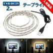 LED テープライト USB対応 2m SMD3528 5V  LEDテープ ...