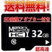 MicroSDカード32GB Class10 メモリカード Microsd ク...