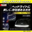 LEDヘッドライトガーニッシュ プロフィア用 24V専用 CE-398