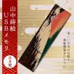 (USB プレゼント 御祝 内祝い ギフト)木製 usbメモリ 赤富士 4GB 桐箱入り(8G-131)
