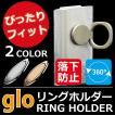 グロー glo ケース 本体 別売 落下防止 電子たばこ iPhone スマホ ホールド感 アップ 『リングホルダー』