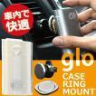グロー glo ケース クリアケース 本体 保護 電子たばこ 落下防止 カーマウント 『クリアハードケース&リングホルダー&カーマウント』
