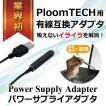 プルームテック カートリッジ バッテリー 互換バッテリー 不要 ploomtech 充電不要 互換機 電子たばこ 『パワーサプライアダプタ』