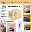 【販売休止】 非常食・保存食 IZAMESHI イザメシ パワーセット 635-182 大人1日分(3食) 杉田エースACE