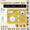 【販売休止】非常食・保存食 IZAMESHI CARRY BOX Deli DON イザメシキャリーボックスデリ丼 635-766 杉田エースACE